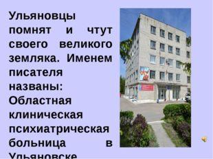 Ульяновцы помнят и чтут своего великого земляка. Именем писателя названы: Обл