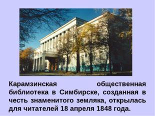 Карамзинская общественная библиотека в Симбирске, созданная в честь знаменито