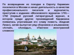 По возвращении из поездки в Европу Карамзин поселился в Москве и начал деятел