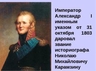 Император Александр I именным указом от 31 октября 1803 даровал звание истори