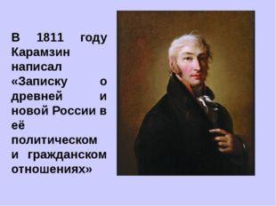 В 1811 году Карамзин написал «Записку о древней и новой России в её политичес