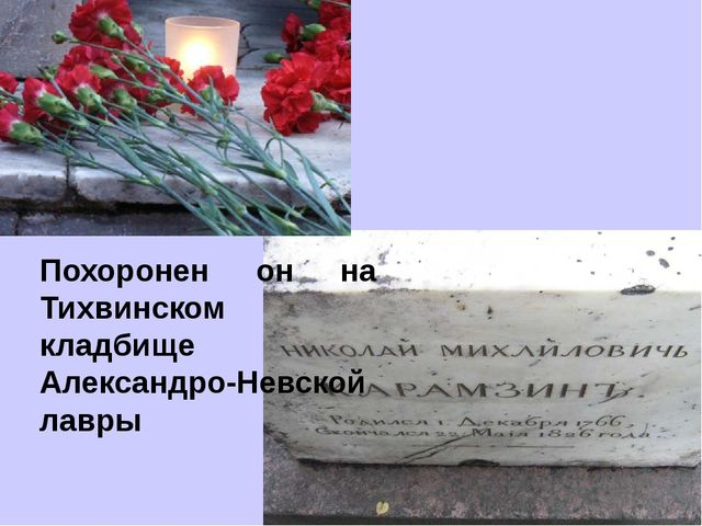 Похоронен он на Тихвинском кладбище Александро-Невской лавры