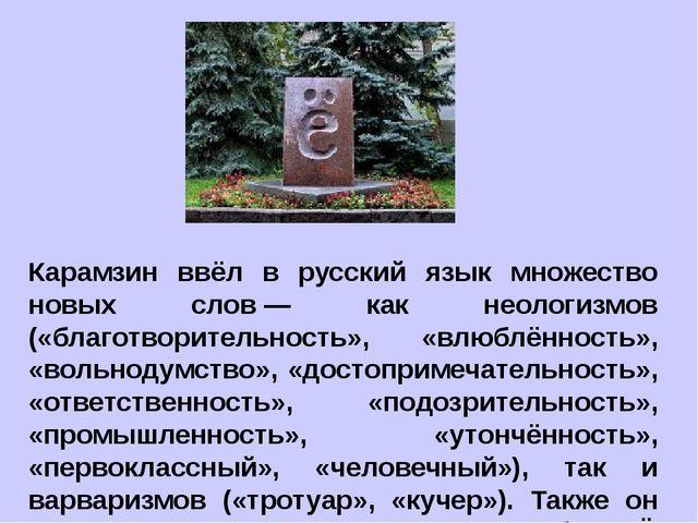 Карамзин ввёл в русский язык множество новых слов— как неологизмов («благотв...
