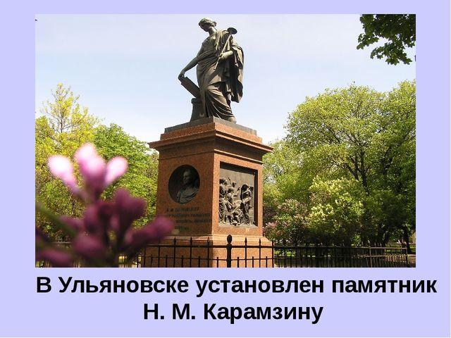 В Ульяновске установлен памятник Н.М.Карамзину