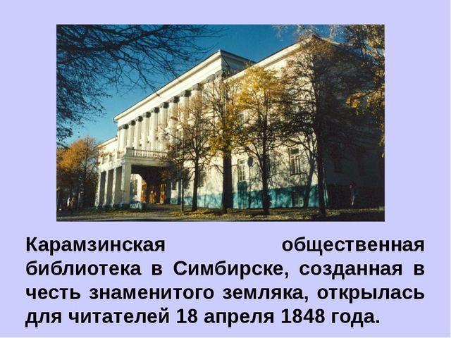 Карамзинская общественная библиотека в Симбирске, созданная в честь знаменито...