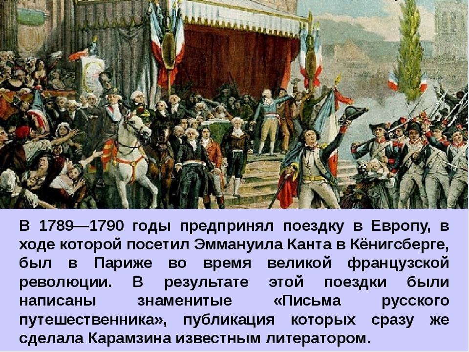 В 1789—1790 годы предпринял поездку в Европу, в ходе которой посетил Эммануил...