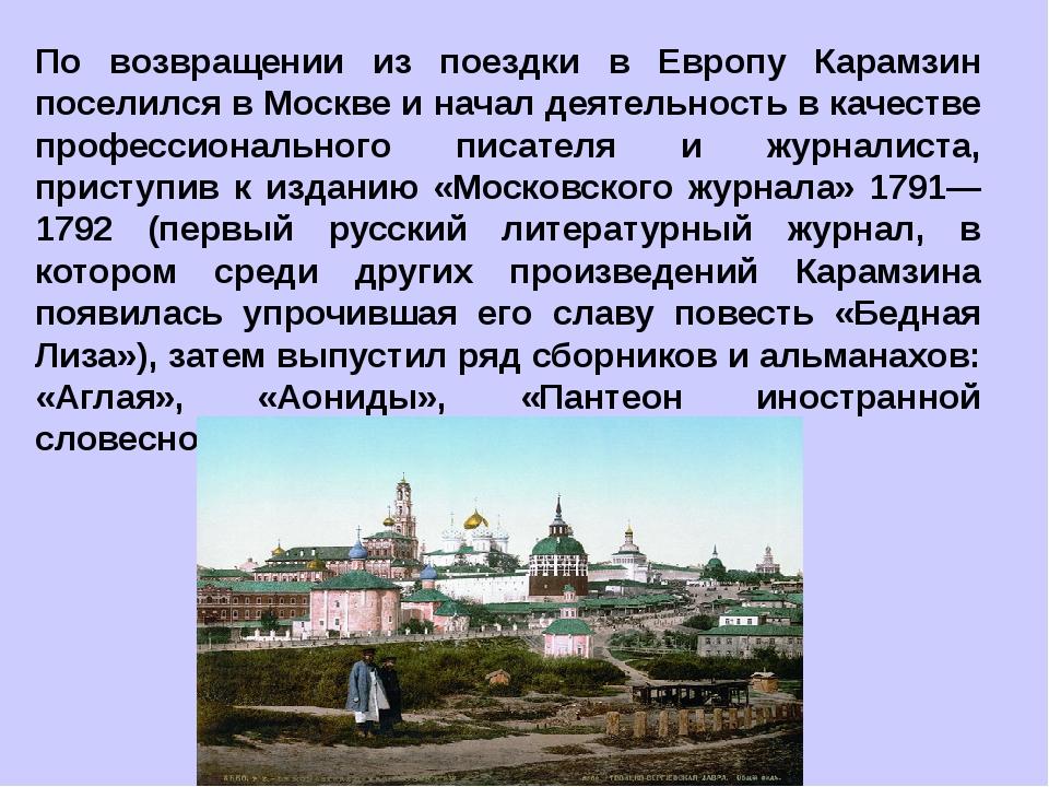 По возвращении из поездки в Европу Карамзин поселился в Москве и начал деятел...