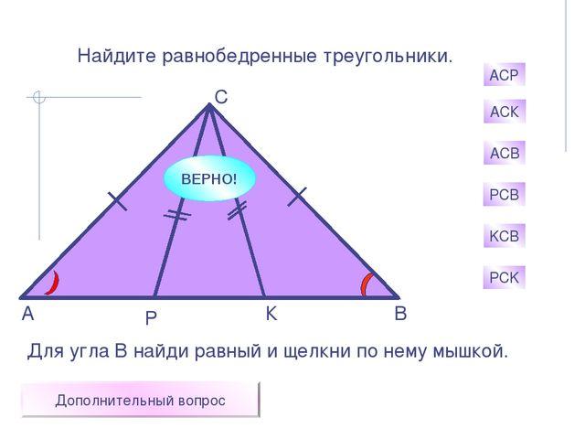 А К Р С В АСК PCB АСВ АСР KCB PCK Найдите равнобедренные треугольники. Допол...