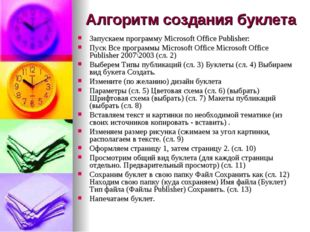 Алгоритм создания буклета Запускаем программу Microsoft Office Publisher: Пус