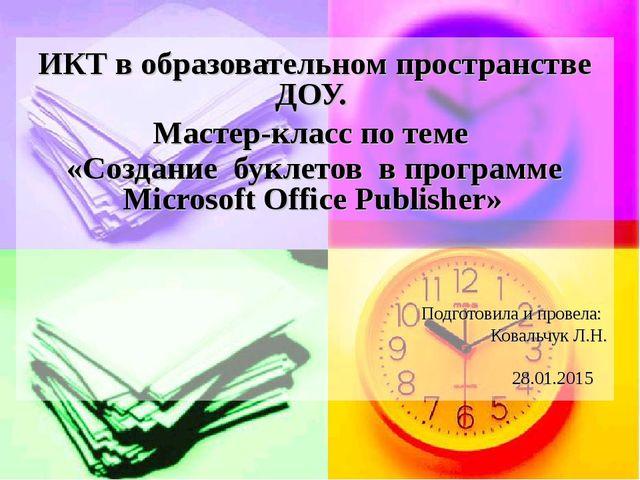 ИКТ в образовательном пространстве ДОУ. Мастер-класс по теме «Создание буклет...