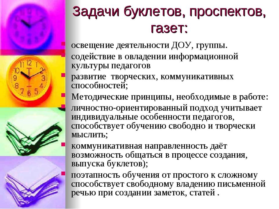 Задачи буклетов, проспектов, газет: освещение деятельности ДОУ, группы. содей...