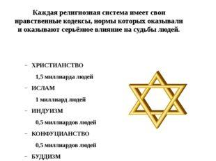 Каждая религиозная система имеет свои нравственные кодексы, нормы которых ока