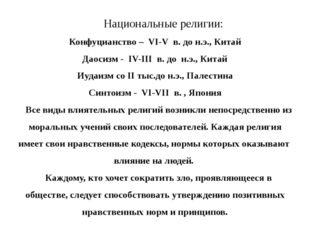 Национальные религии: Конфуцианство – VI-V в. до н.э., Китай Даосизм - IV-II