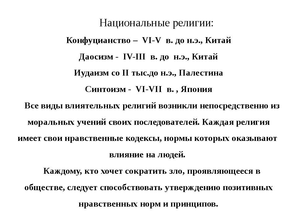 Национальные религии: Конфуцианство – VI-V в. до н.э., Китай Даосизм - IV-II...