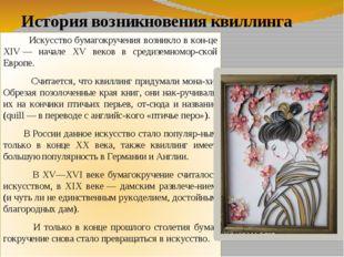 Искусство бумагокручения возникло в кон-це XIV— начале XV веков в средиземн