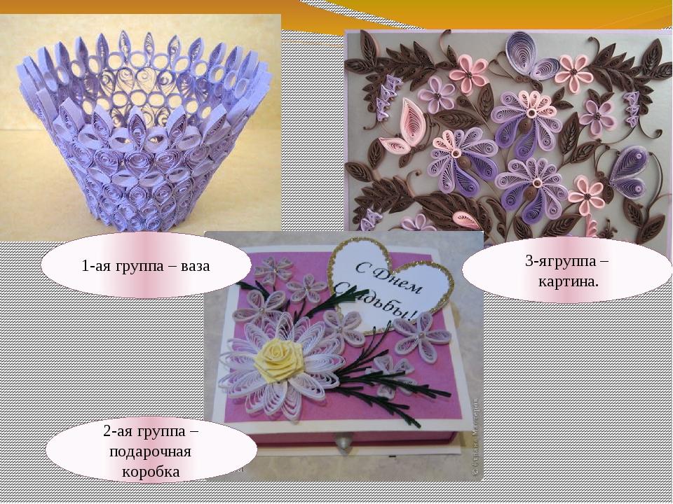 1-ая группа – ваза 3-ягруппа – картина. 2-ая группа – подарочная коробка