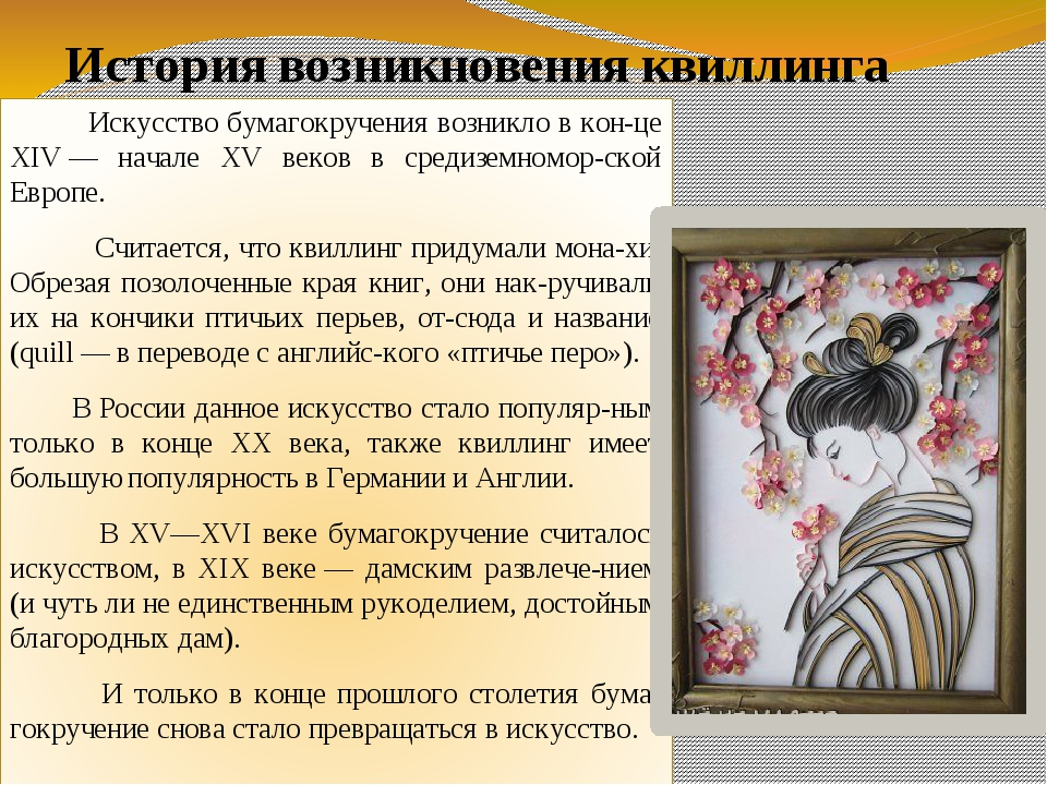 Искусство бумагокручения возникло в кон-це XIV— начале XV веков в средиземн...