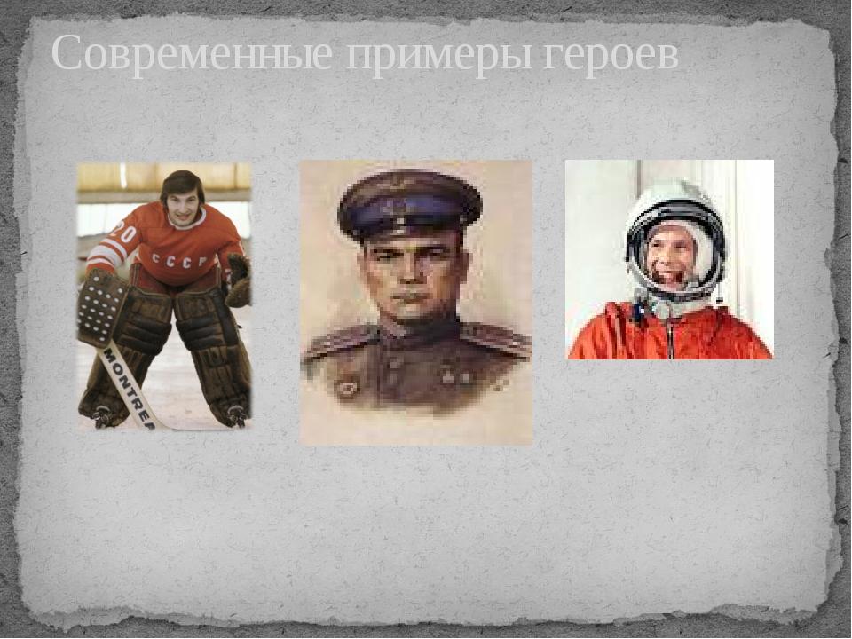 Современные примеры героев