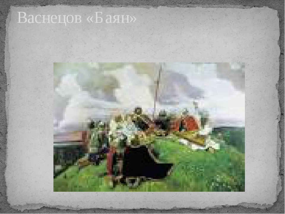 Васнецов «Баян»