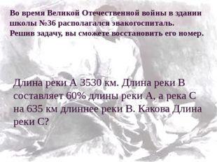 Во время Великой Отечественной войны в здании школы №36 располагался эвакогос