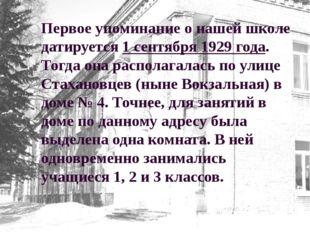 Первое упоминание о нашей школе датируется 1 сентября 1929 года. Тогда она ра