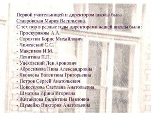 Первой учительницей и директором школы была Ставровская Мария Васильевна. С
