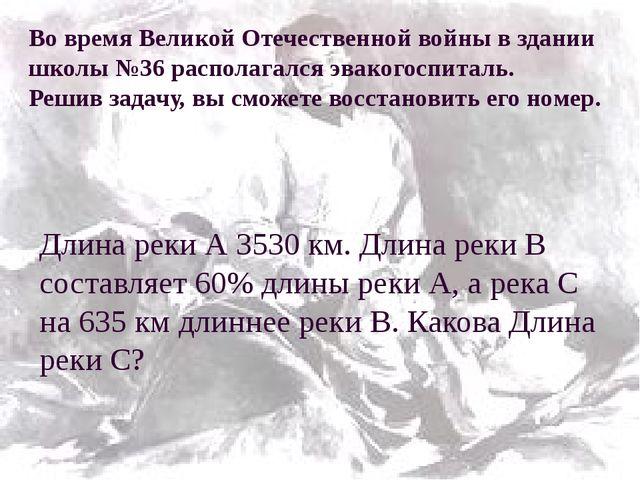 Во время Великой Отечественной войны в здании школы №36 располагался эвакогос...