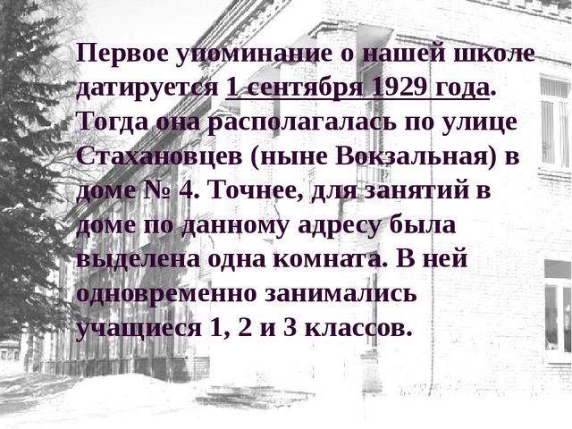 Первое упоминание о нашей школе датируется 1 сентября 1929 года. Тогда она ра...
