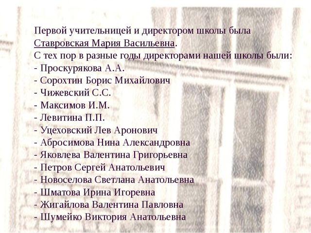 Первой учительницей и директором школы была Ставровская Мария Васильевна. С...