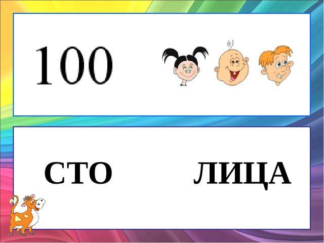 СТО ЛИЦА