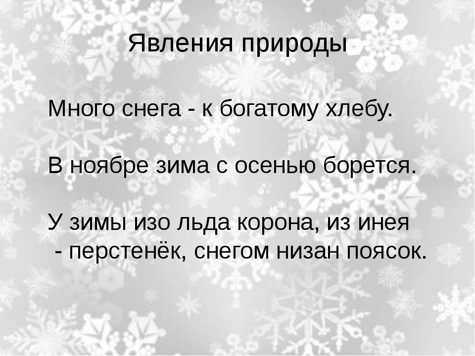 Много снега - к богатому хлебу. В ноябре зима с осенью борется. У зимы изо л...