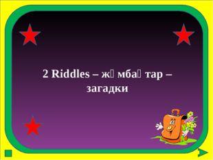 2 Riddles – жұмбақтар – загадки