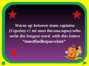 Warm-up between team captains (Сергіту сәті топ басшылары):who write the long