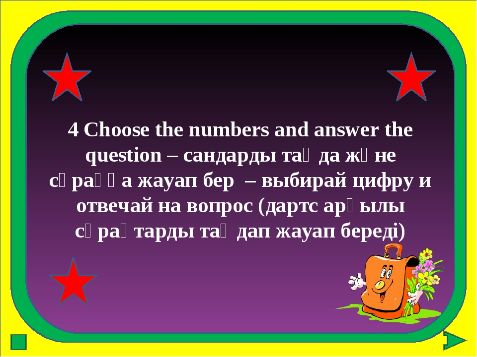 4 Choose the numbers and answer the question – сандарды таңда және сұраққа жа...