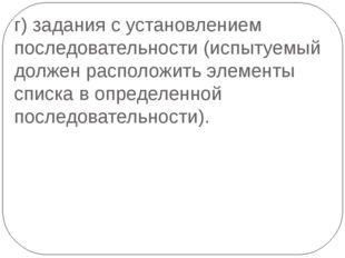 г) задания с установлением последовательности (испытуемый должен расположить