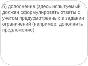 б) дополнение (здесь испытуемый должен сформулировать ответы с учетом предусм
