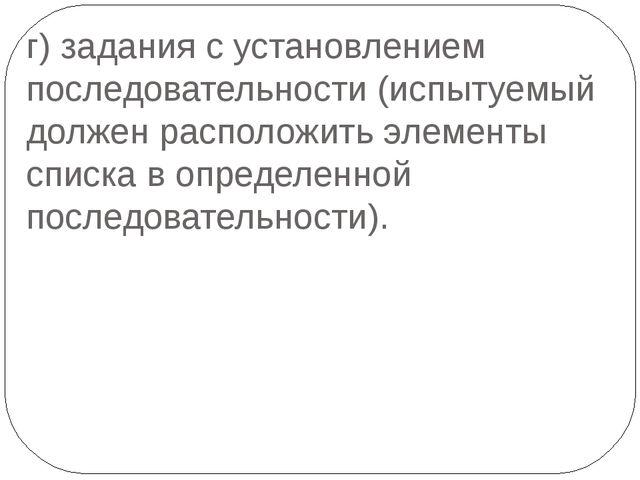 г) задания с установлением последовательности (испытуемый должен расположить...