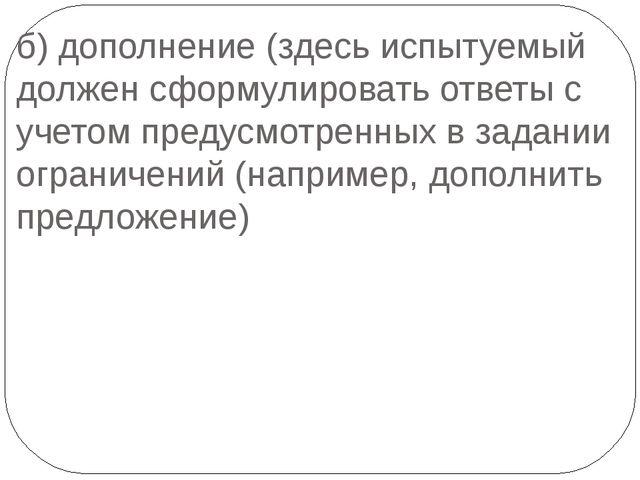 б) дополнение (здесь испытуемый должен сформулировать ответы с учетом предусм...