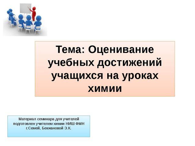 Материал семинара для учителей подготовлен учителем химии НИШ ФМН г.Семей, Бе...