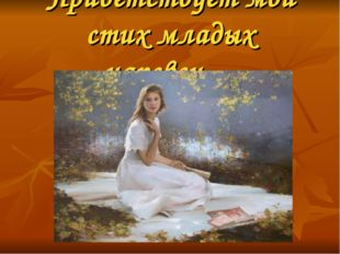 Приветствует мой стих младых царевен…