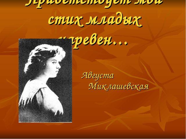 Приветствует мой стих младых царевен… Августа Миклашевская