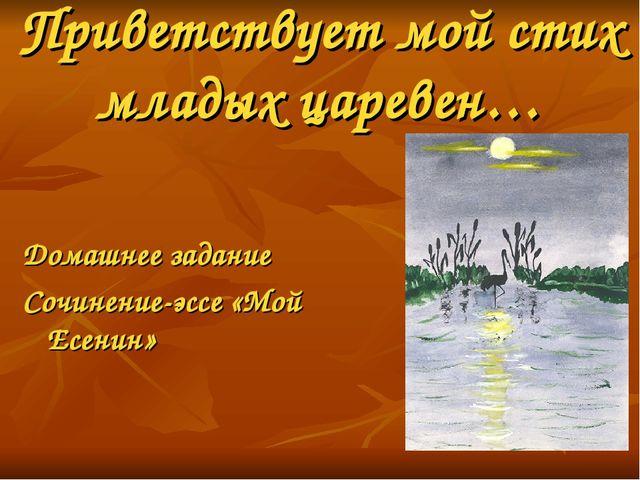 Приветствует мой стих младых царевен… Домашнее задание Сочинение-эссе «Мой Ес...