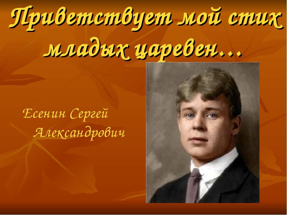 Приветствует мой стих младых царевен… Есенин Сергей Александрович