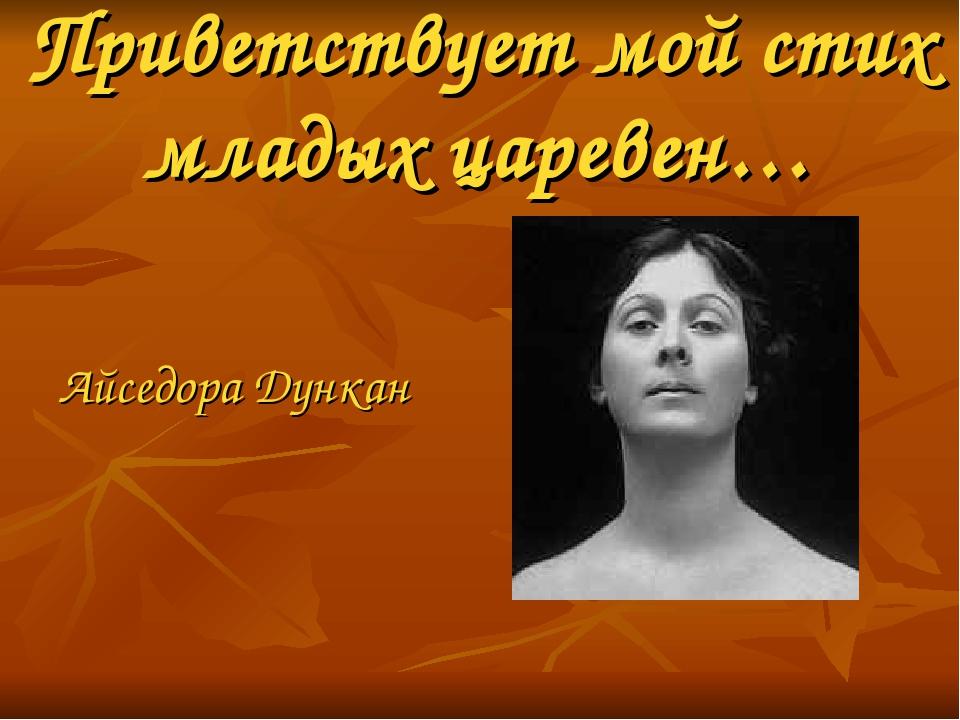 Приветствует мой стих младых царевен… Айседора Дункан