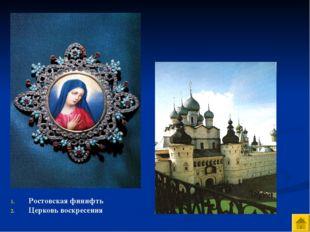 Ростовская финифть Церковь воскресения