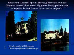 Ярославль – самый крупный город Золотого кольца. Основан князем Ярославом Муд
