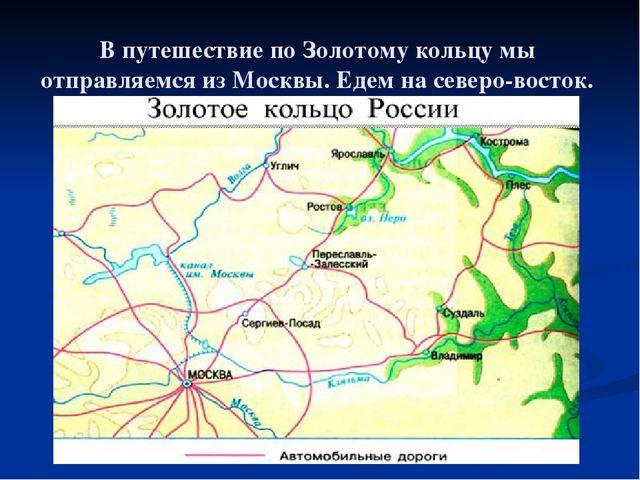 В путешествие по Золотому кольцу мы отправляемся из Москвы. Едем на северо-во...