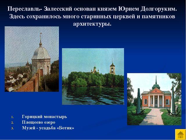 Переславль- Залесский основан князем Юрием Долгоруким. Здесь сохранилось мног...