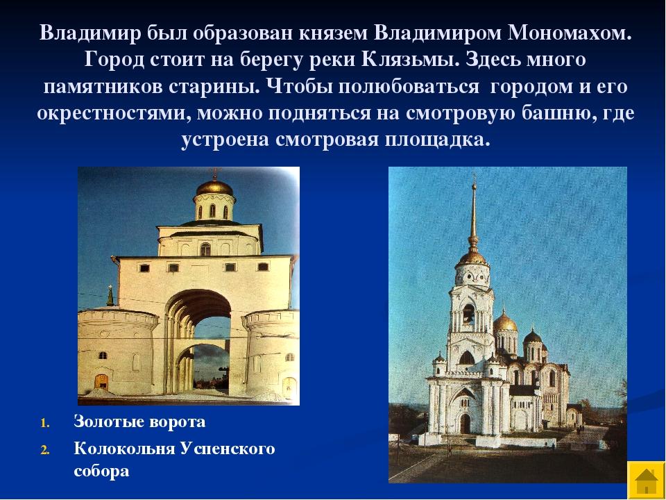 Владимир был образован князем Владимиром Мономахом. Город стоит на берегу рек...