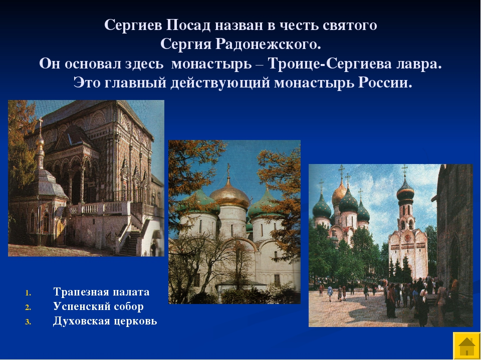 Сергиев Посад назван в честь святого Сергия Радонежского. Он основал здесь мо...